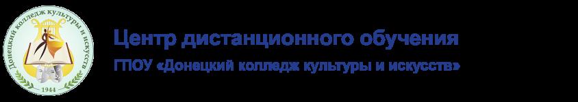 """Центр дистанционного обучения ГПОУ """"Донецкий колледж культуры и искусств"""""""